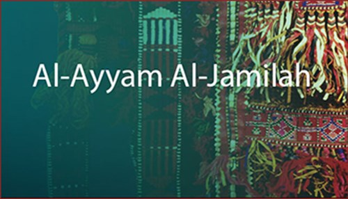 Sign Up to Receive Al-Ayyam Al-Jamilah Annuitants Magazine